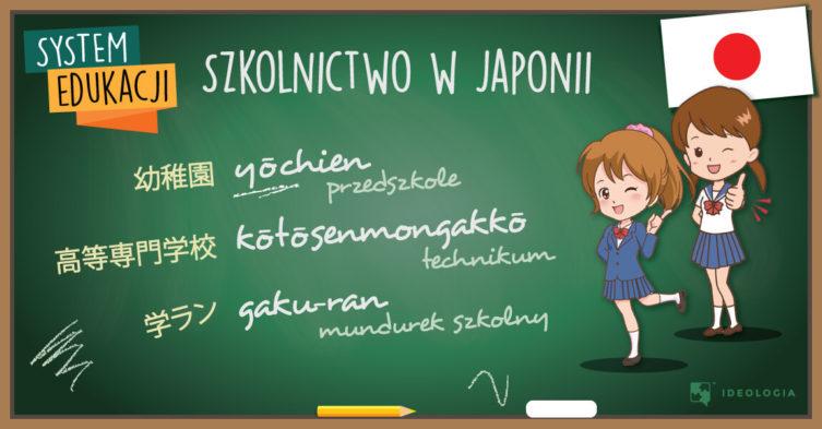 System edukacyjny w Japonii